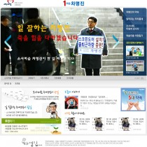 19대 국회의원후보 차명진