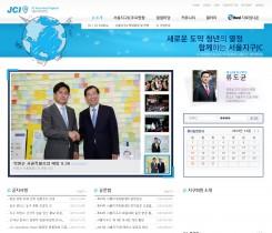 서울지구청년회의소