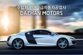 daehanm_main